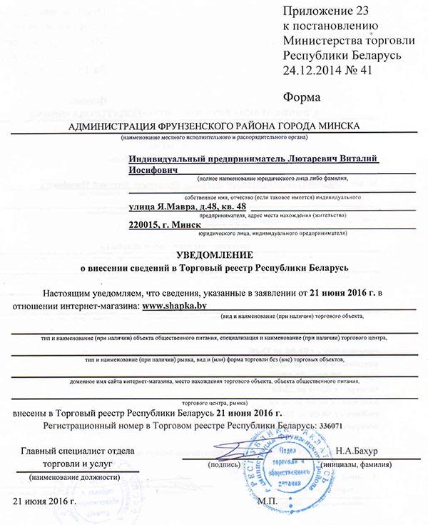 Регистрация ип в торговом реестре минск прошить документы для регистрации ип